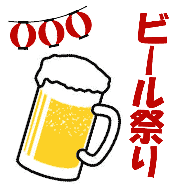 生ビール祭り